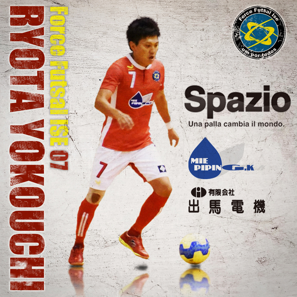 orce Futsal ISE #7 横内選手