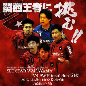 SET STAR WAKAYAMA